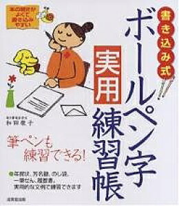 書き込み式ボールペン字実用練習帳 筆ペンも練習できる!/和田康子【合計3000円以上で送料無料】