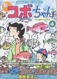 新コボちゃん 4/植田まさし【3000円以上送料無料】