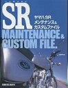 ヤマハSRメンテナンス&カスタムファイル【2500円以上送料無料】