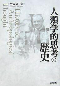 人類学的思考の歴史/竹沢尚一郎【合計3000円以上で送料無料】