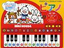 ピアノ【2500円以上送料無料】
