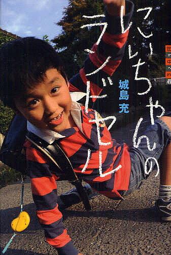 【スーパーSALE中6倍!】にいちゃんのランドセル/城島充【3000円以上送料無料】