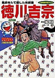 ドラえもん人物日本の歴史 第10巻/小井土繁【合計3000円以上で送料無料】