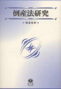 倒産法研究/福永有利【合計3000円以上で送料無料】