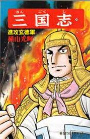 三国志 28/横山光輝【3000円以上送料無料】