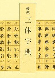 標準三体字典/吉川蕉仙