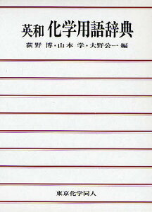 英和化学用語辞典/荻野博【3000円以上送料無料】