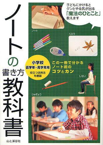 ノートの書き方教科書 小学校低学年〜高学年用【2500円以上送料無料】