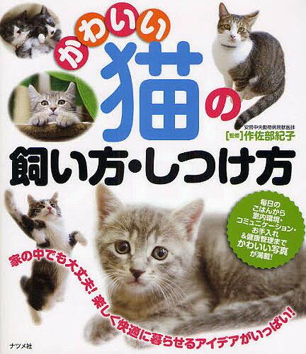 かわいい猫の飼い方・しつけ方【3000円以上送料無料】