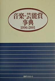 音楽・芸能賞事典 1996−2001/日外アソシエーツ【2500円以上送料無料】