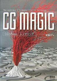 CG Magic:レンダリング/倉地紀子