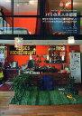 パリの大人の部屋 個性を大切に自分らしい暮らしを楽しむフランス女性に学ぶおしゃれインテリア/Listmania/Jean‐MichelGrard【2500円以上...
