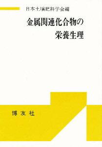 金属関連化合物の栄養生理/日本土壌肥料学会【3000円以上送料無料】