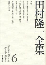 田村隆一全集 6/田村隆一【合計3000円以上で送料無料】