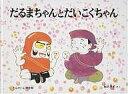 だるまちゃんとだいこくちゃん/加古里子【2500円以上送料無料】