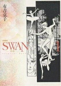 SWAN 白鳥 1 愛蔵版/有吉京子【3000円以上送料無料】