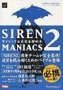 サイレン2公式完全解析本 GAMEJAPAN BOOKS【2500円以上送料無料】
