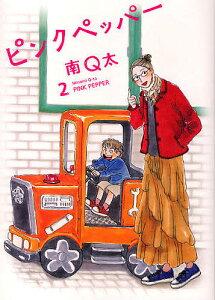 ピンクペッパー 2/南Q太【合計3000円以上で送料無料】