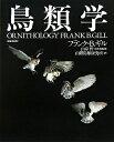 鳥類学/フランクB.ギル/山階鳥類研究所【2500円以上送料無料】