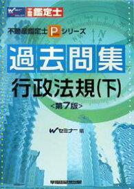 過去問集行政法規 下/Wセミナー【合計3000円以上で送料無料】
