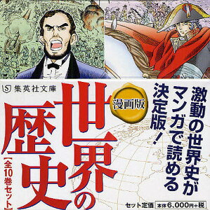 漫画版 世界の歴史 全10巻セット【3000円以上送料無料】