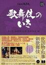 歌舞伎のいき 第3巻【合計3000円以上で送料無料】