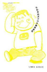 うわさのズッコケ株式会社/那須正幹【合計3000円以上で送料無料】
