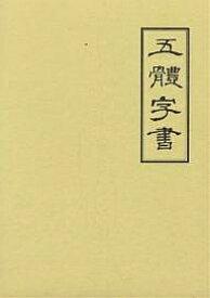 五体字書/前田黙鳳