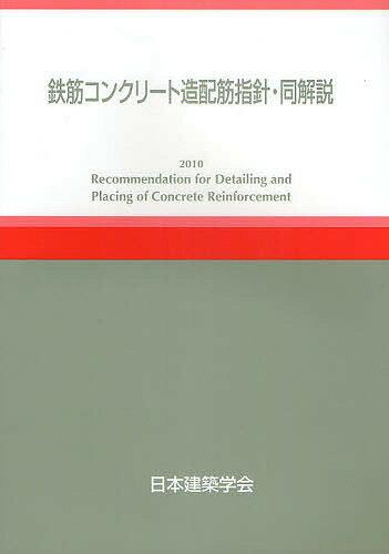 鉄筋コンクリート造配筋指針・同解説/日本建築学会