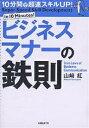 【店内全品5倍】ビジネスマナーの鉄則/山崎紅【3000円以上送料無料】