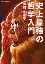 史上最強の哲学入門/飲茶【2500円以上送料無料】