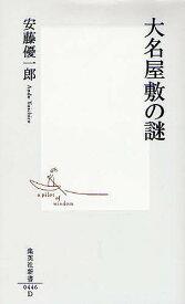 大名屋敷の謎/安藤優一郎【合計3000円以上で送料無料】