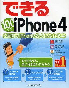 できる100ワザiPhone 4 3週間でiPhone名人になれる本/コグレマサト/いしたにまさき/堀正岳【3000円以上送料無料】