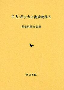 牛方・ボッカと海産物移入/胡桃沢勘司【合計3000円以上で送料無料】