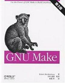 GNU Make/RobertMecklenburg/菊池彰【合計3000円以上で送料無料】