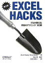 Excel Hacks プロが教える究極のテクニック140選/DavidHawley/RainaHawley/日向あおい【2500円以上送料無料】