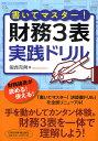 書いてマスター!財務3表・実践ドリル/國貞克則【2500円以上送料無料】