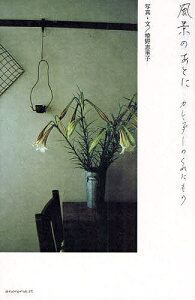 風景のあとに カレンダーのくれたもの/椿野恵里子【3000円以上送料無料】