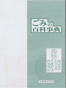 ごみの百科事典/小島紀徳【3000円以上送料無料】