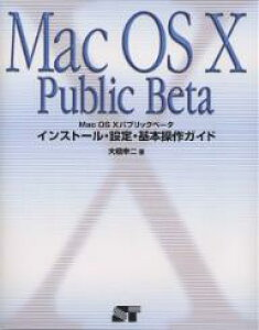 Mac OS Xパブリックベータインストール・設定・基本操作ガイド/大橋幸二【合計3000円以上で送料無料】