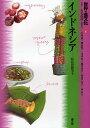 世界の食文化 6/阿良田麻里子/大塚滋【2500円以上送料無料】