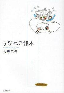ちびねこ絵本/大島弓子【3000円以上送料無料】