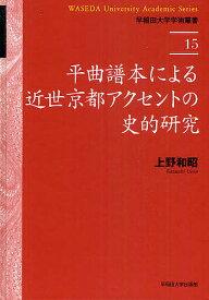 平曲譜本による近世京都アクセントの史的研究/上野和昭【3000円以上送料無料】