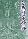 仏教日常辞典 新装/増谷文雄/金岡秀友【合計3000円以上で送料無料】