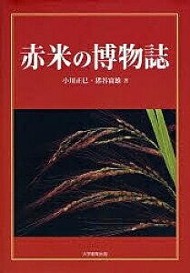 赤米の博物誌/小川正巳/猪谷富雄【3000円以上送料無料】