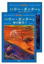 ハリー・ポッターと死の秘宝 2巻セット/J.K.ローリング/松岡佑子【2500円以上送料無料】