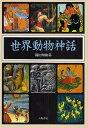 世界動物神話/篠田知和基【2500円以上送料無料】