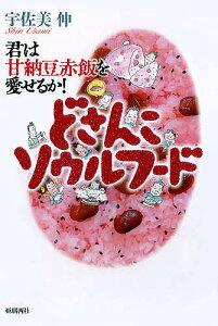 どさんこソウルフード 君は甘納豆赤飯を愛せるか!/宇佐美伸【3000円以上送料無料】