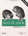 sed & awkプログラミング UNIX power tools/DaleDougherty/ArnoldRobbins/福崎俊博