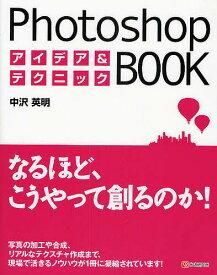 Photoshopアイデア&テクニックBOOK/中沢英明【合計3000円以上で送料無料】